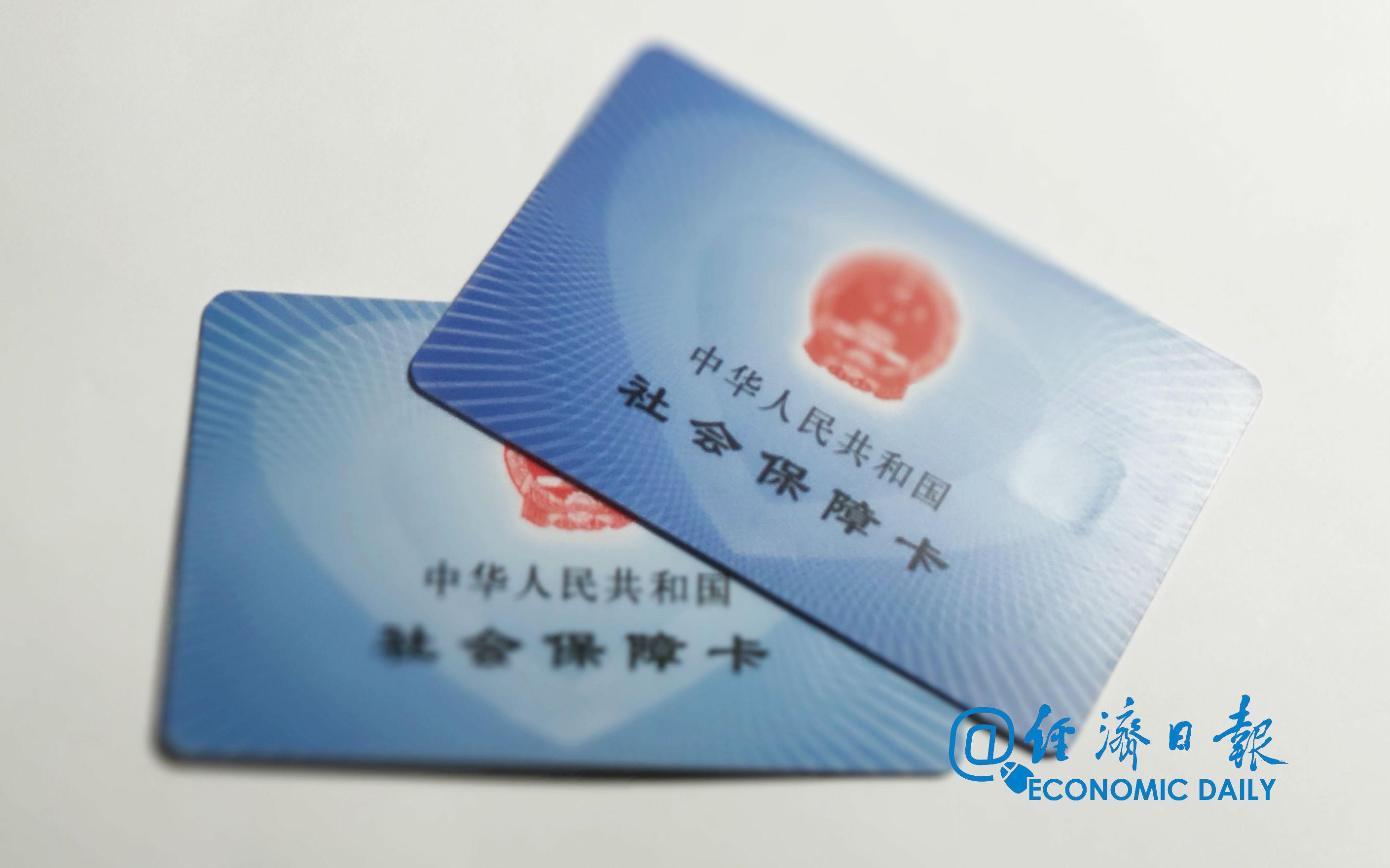全国统一的电子社保卡已覆盖230座城市