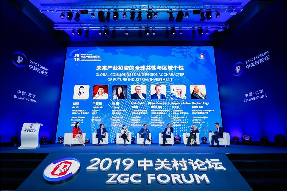 中关村发展集团发布300亿元中关村创新母基金计划