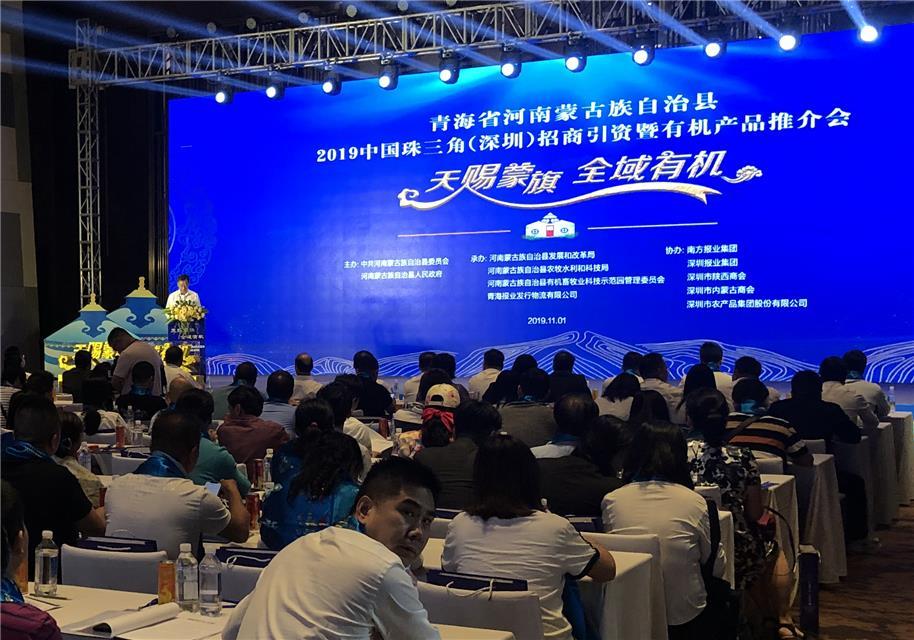 青海省河南县来深推介有机产品 签约金额达1.8亿元