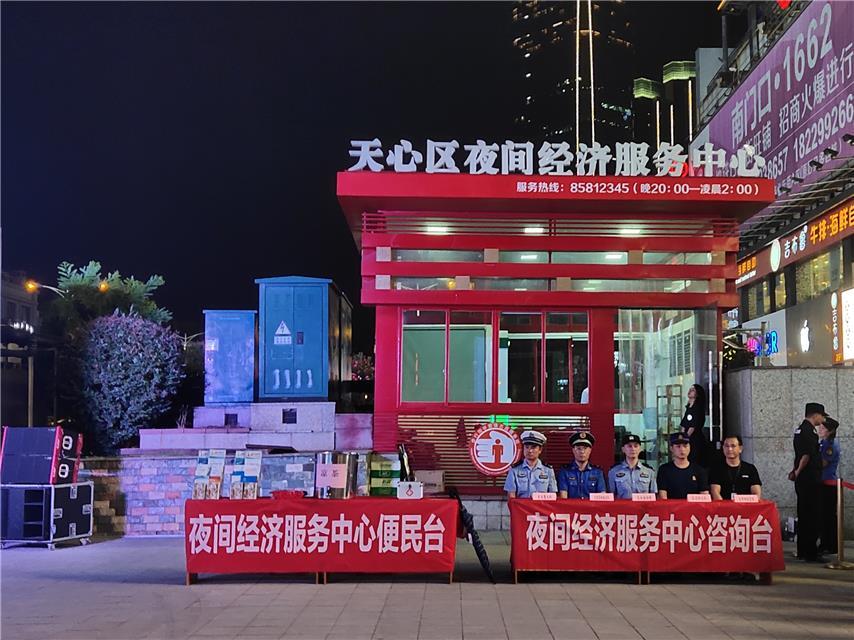 """湖南设立首个""""夜间管家"""" 为夜间经济消费活动提供保障"""