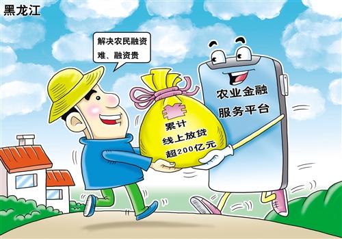 《中国普惠金融发展报告(2020)》显示:普惠金融增强乡村经济活力
