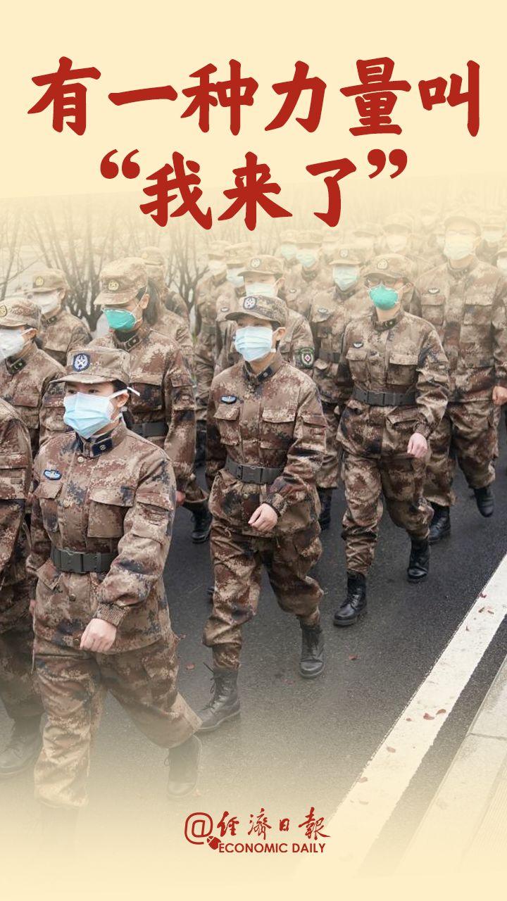 德孝中华周刊推荐:这个春天,响起了一首战疫赞歌