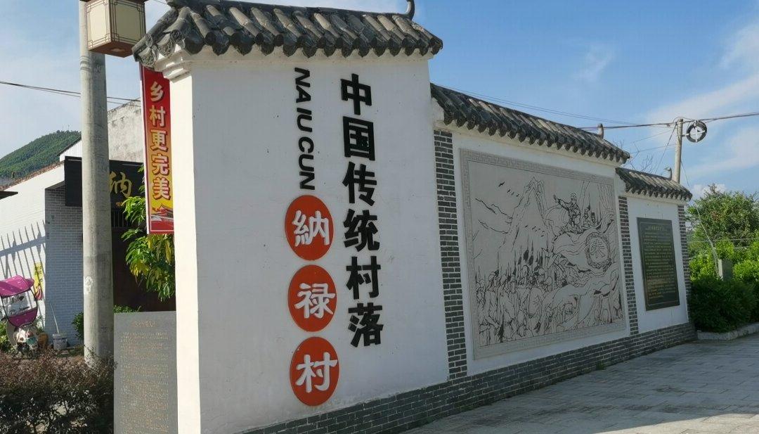 广西纳禄村:传统乡约文化凝聚脱贫攻坚新力量