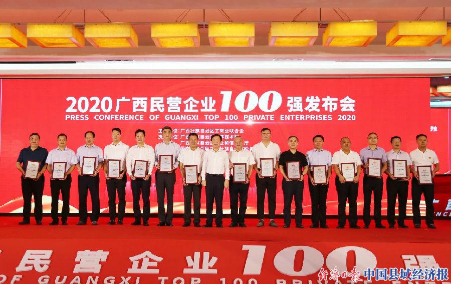 2020广西民营企业100强代表接受授牌。