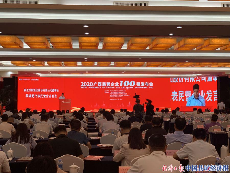 2020广西民营企业百强发布会现场。